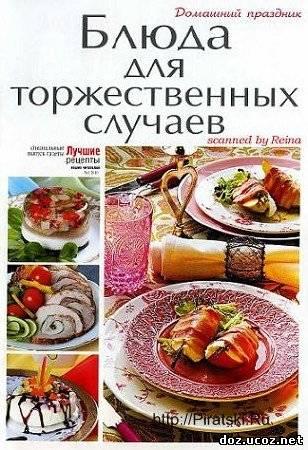 Кулинария рецепты праздничные блюда